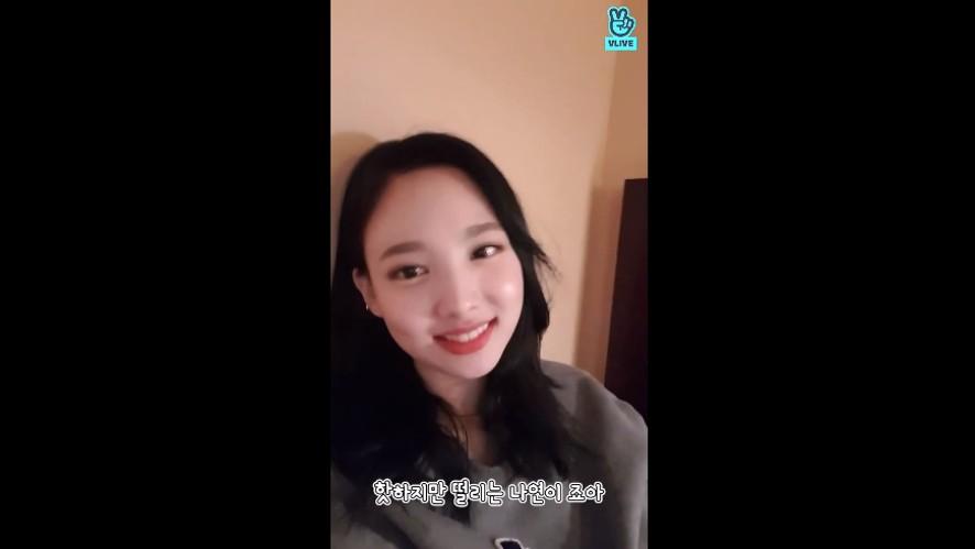 [TWICE] 본투비 천재아이돌 임나연이 떨린다구요!? (Nayeon talking about trembling)