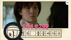 [드라마 탐구생활] <붉은 달 푸른 해> 차우경의 불꽃싸다구