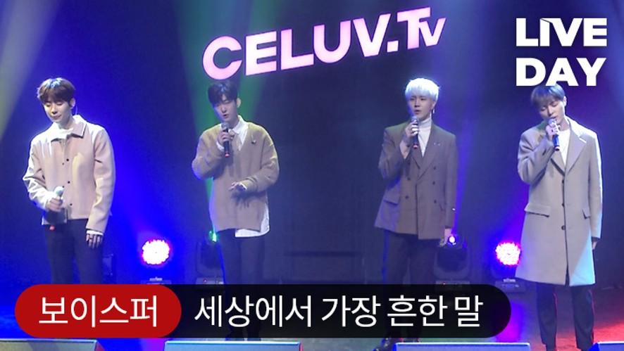 [LIVE DAY] 보이스퍼 '세상에서 가장 흔한 말' (Celuv.TV)