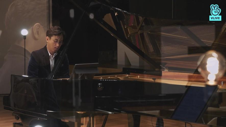 [연주클립]V살롱 피아노_김정원_R.schumann-F.Listz 'Widmung'