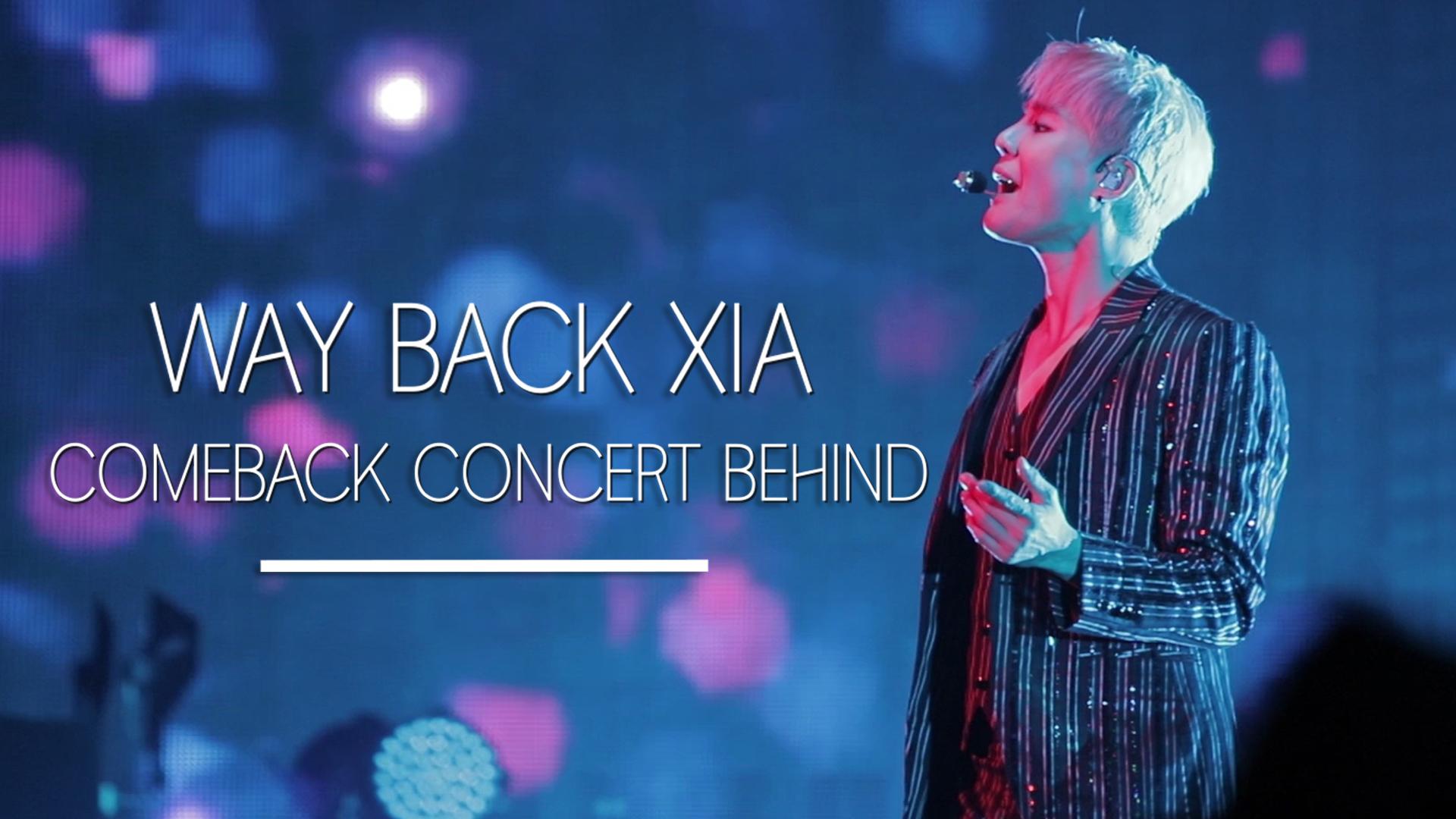 """김준수(XIA) - """"WAY BACK XIA CONCERT"""" 콘서트 비하인드 (Concert behind)"""