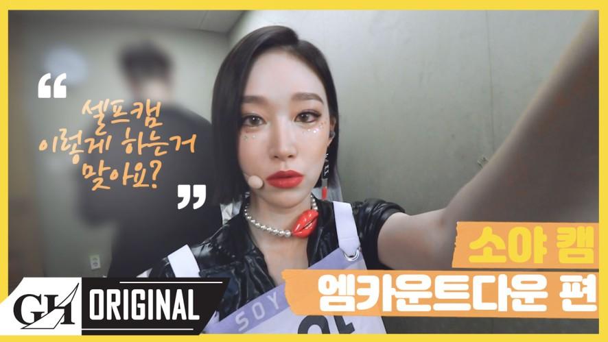 SOYACAM(소야캠)_Artist behind 엠카편