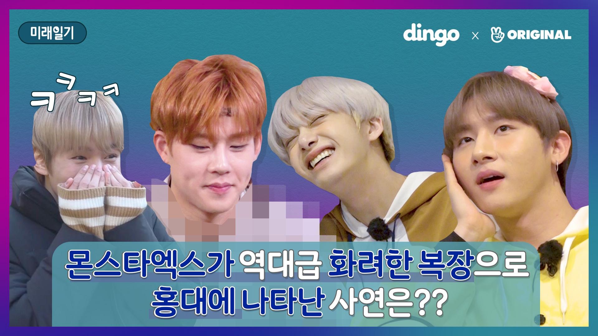 몬스타엑스가 역대급 화려한 복장으로 홍대에 나타난 이유는?? [미래일기_ep 15 teaser]