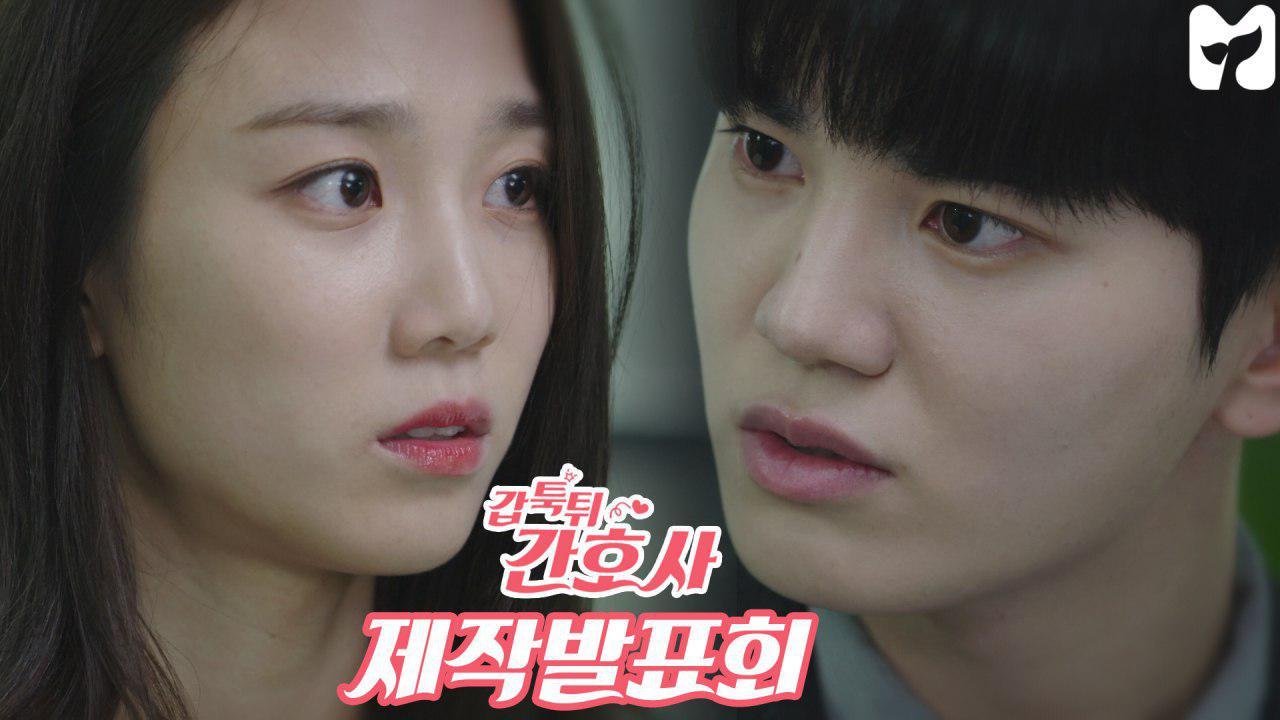 인피니트 성종 & 장희령 주연 <갑툭튀간호사> 제작발표회