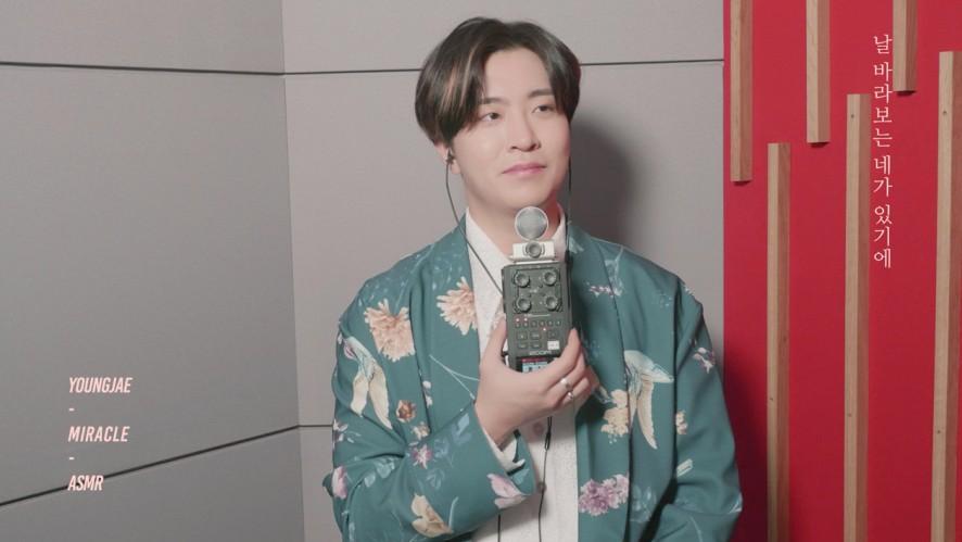"[LYRIC ASMR] GOT7(갓세븐) ""Miracle"" (Youngjae Ver.)"