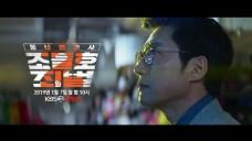 [티저] 갓신양의 컴백★ 2019년 상반기 화제작! 1월 7일 첫방송 <동네 변호사 조들호2 : 죄와벌>