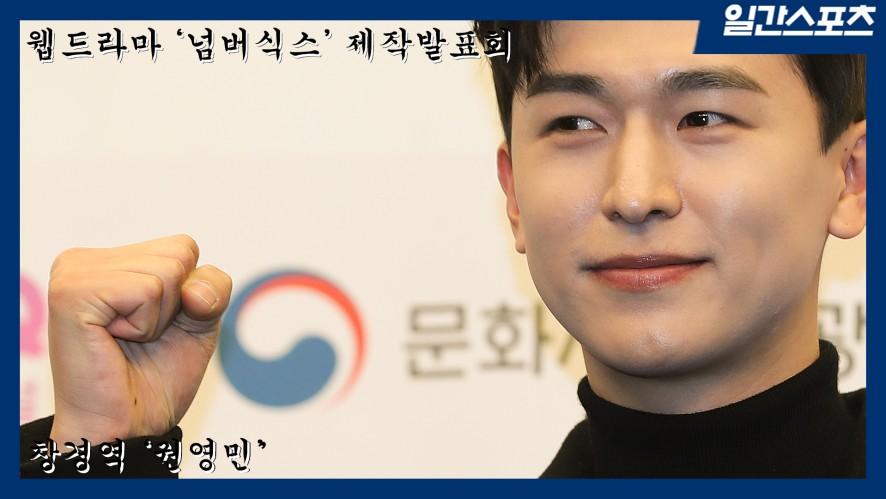 '넘버식스',권영민 잘생김으로 여심 저격!