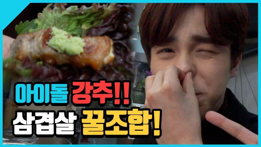 [K-pop tour] 강추! 삼겹살 꿀조합! 와사비에 고기싸먹기?! Tourist 느와르(NOIR)
