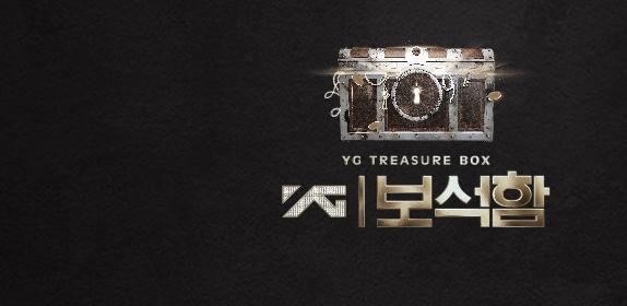 [FULL] YG보석함 6회(YG TREASURE BOX Ep.6)