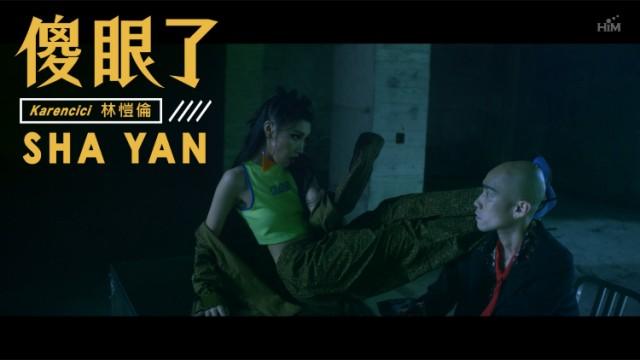[Karencici] 'SHA YAN' official MV