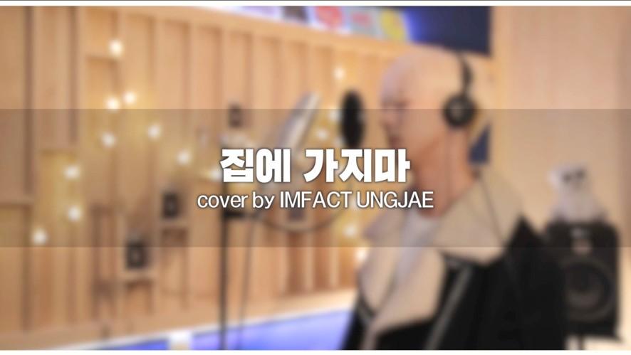 임팩트[IMFACT] _ GD&TOP 집에 가지마 (Covered by 웅재)