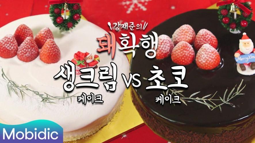 """크리스마스 파티 필수 디저트는? <돼확행> """"생크림 케이크 VS 초코 케이크"""""""