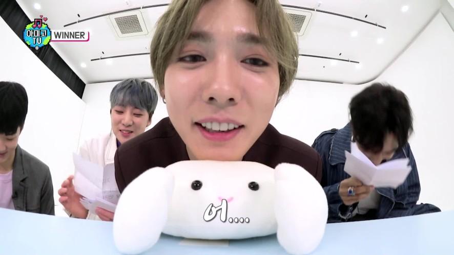 [아미고TV 3] WINNER ep.01 팬들을 위한 TMI 대방출!