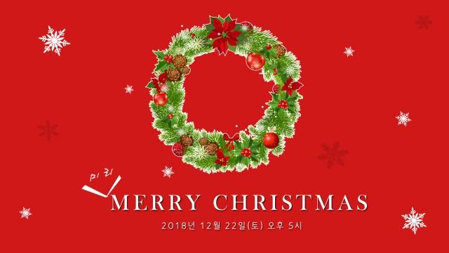 ☆김소희☆ 미리 MERRY CHRISTMAS 🎄