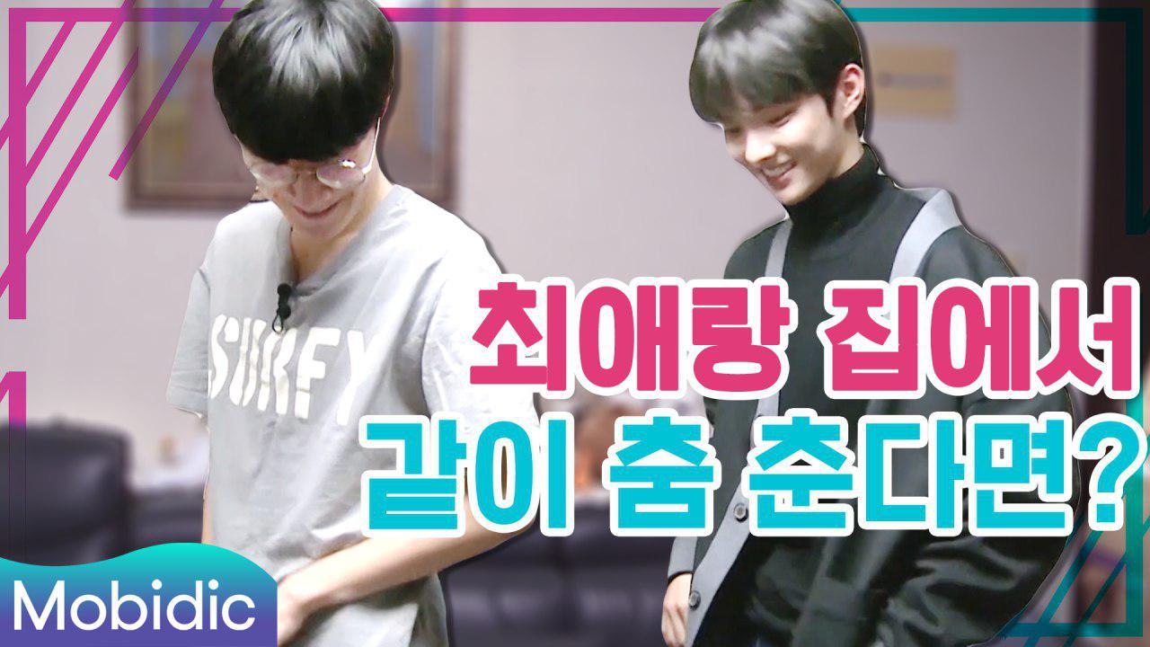 더보이즈(THE BOYZ)가 팬과 함께 걸그룹 춤을 춘 사연은? <스위치> 8회