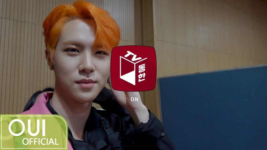 김동한(KIM DONG HAN) - [동한TV] EPISODE #11