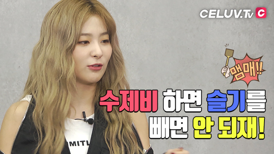 [I'm Celuv] 레드벨벳, 레베럽도 모르는 진짜 멤버들만 아는 OO 대공개! (Celuv.TV)