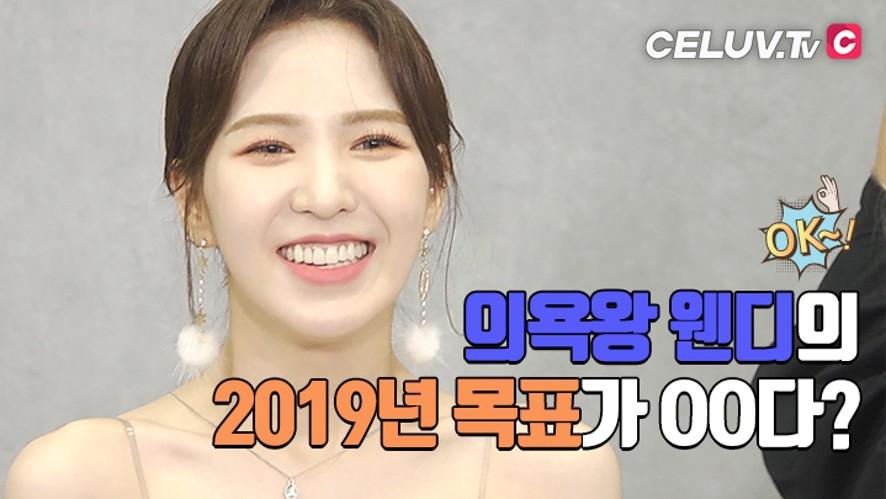[I'm Celuv] 레드벨벳, 의욕왕 웬디의 2019년 목표가 OO다? (Celuv.TV)