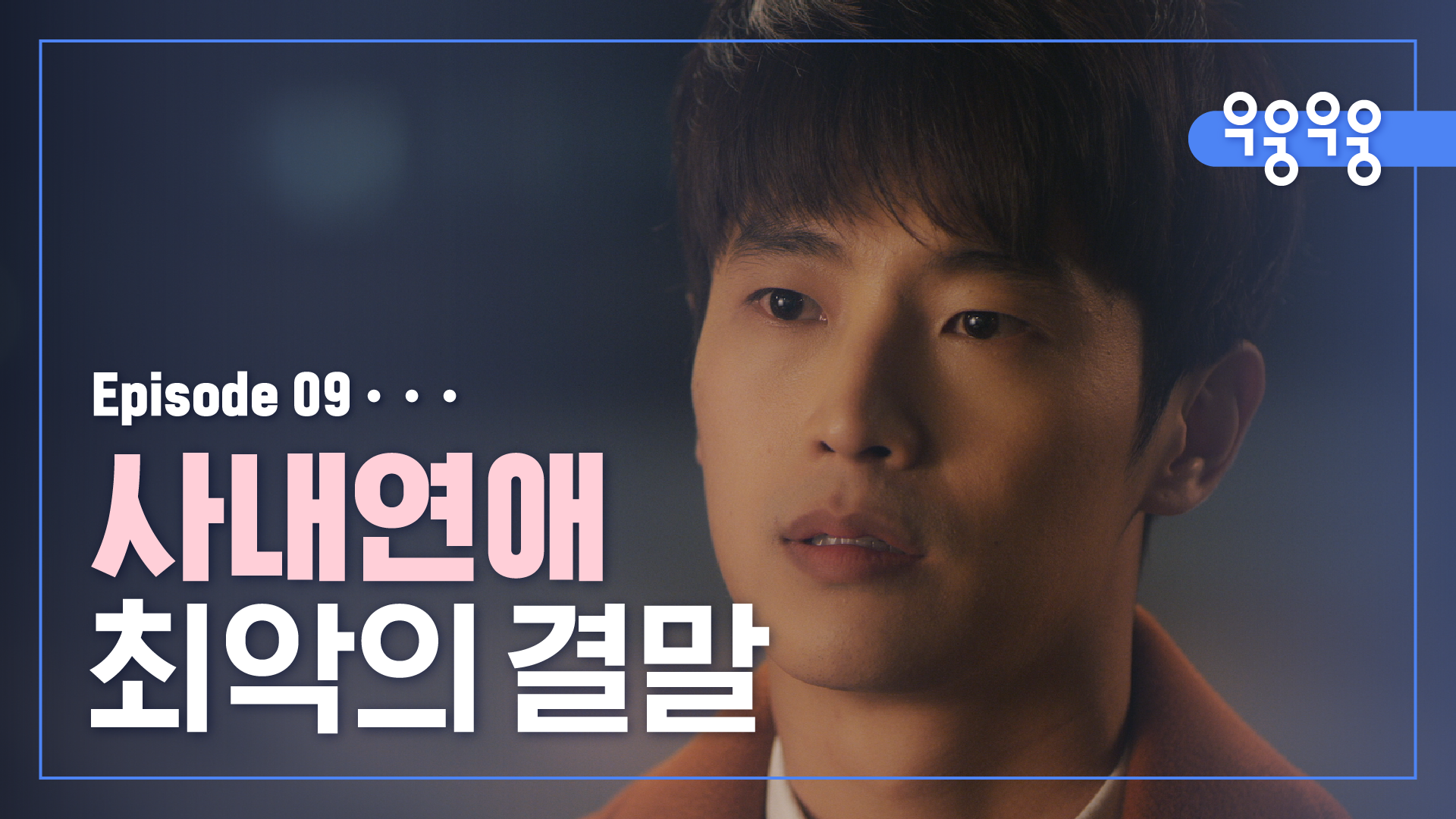 더 많이 사랑하는 사람 [우웅우웅] EP09 사내연애 최악의 결말