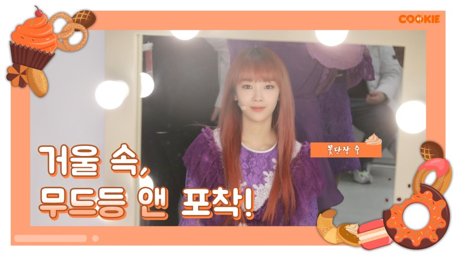 [GWSN 01COOKIE] In the mirror, capturing the moment with Anne doing herself up