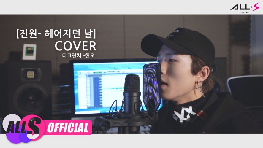 [D:DLIVE] 현오(Hyun Oh) - 진원 '헤어지던 날'_Cover