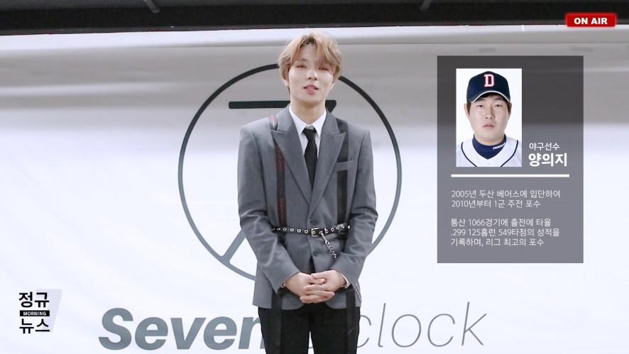 [#정규] 정규의 모닝뉴스 (스포츠)
