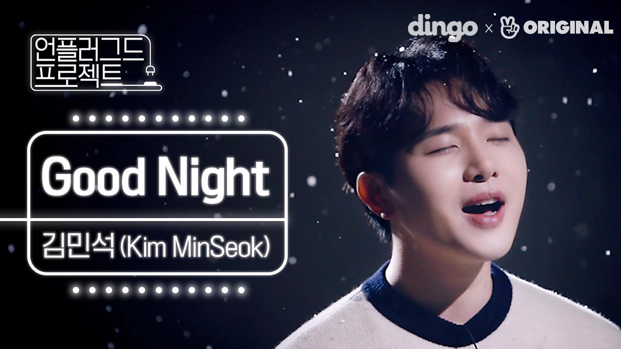 [김민석] 💫뽀얀 댕댕이 민서긩,, Good Night💤어쿠스틱 버전!   언플러그드 프로젝트