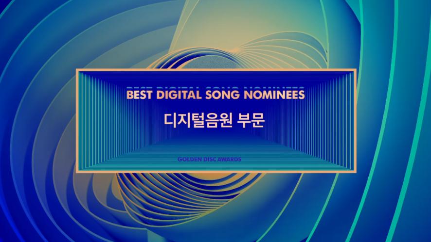 제33회 골든디스크어워즈 디지털음원 부문 후보_03