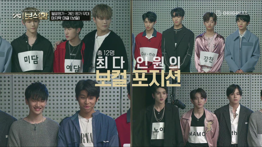 [FULL] YG보석함 2회(YG TREASURE BOX Ep.2)