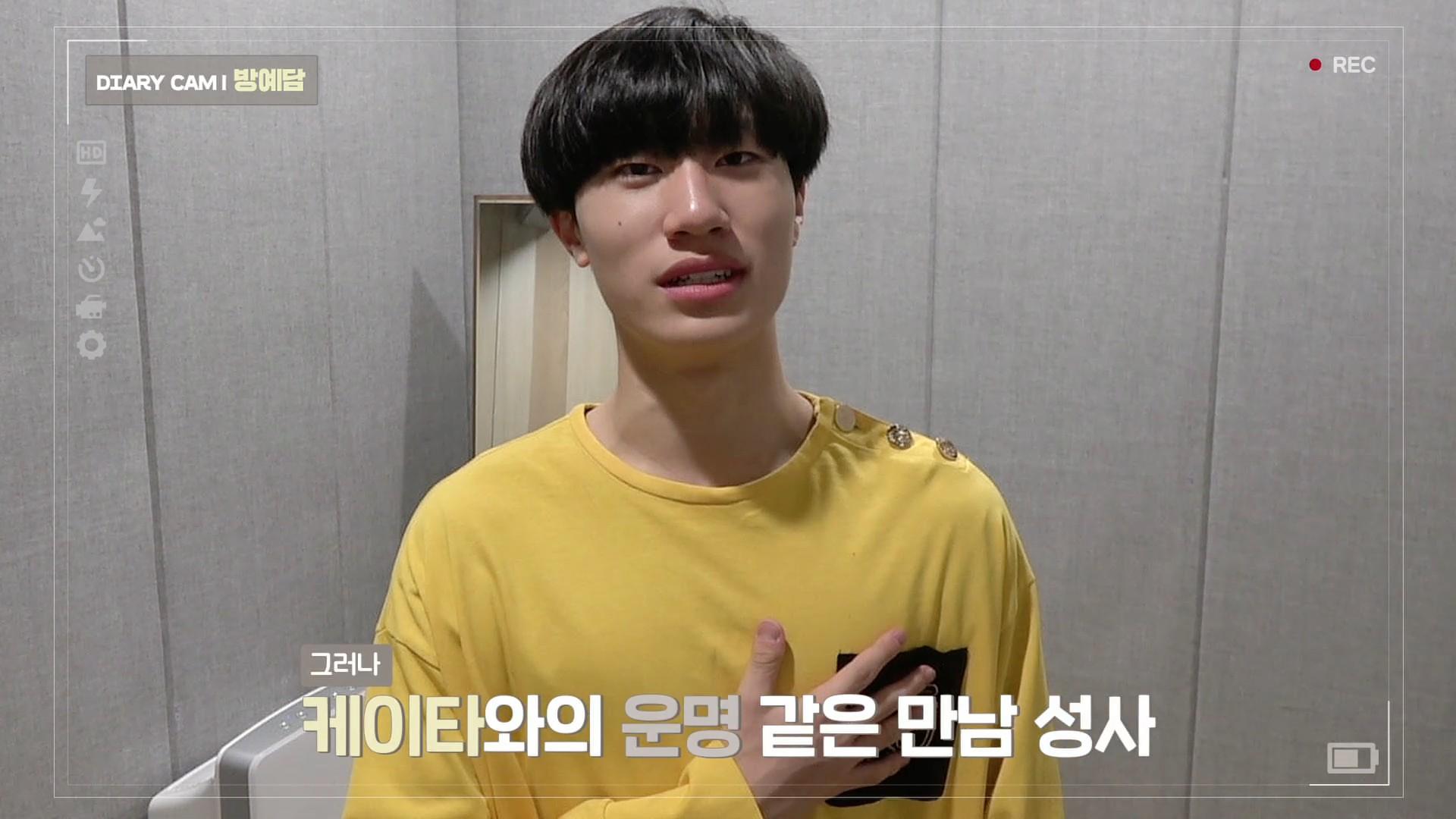 [DIARY CAM 3] 방예담 <BANG YEDAM> l YG보석함