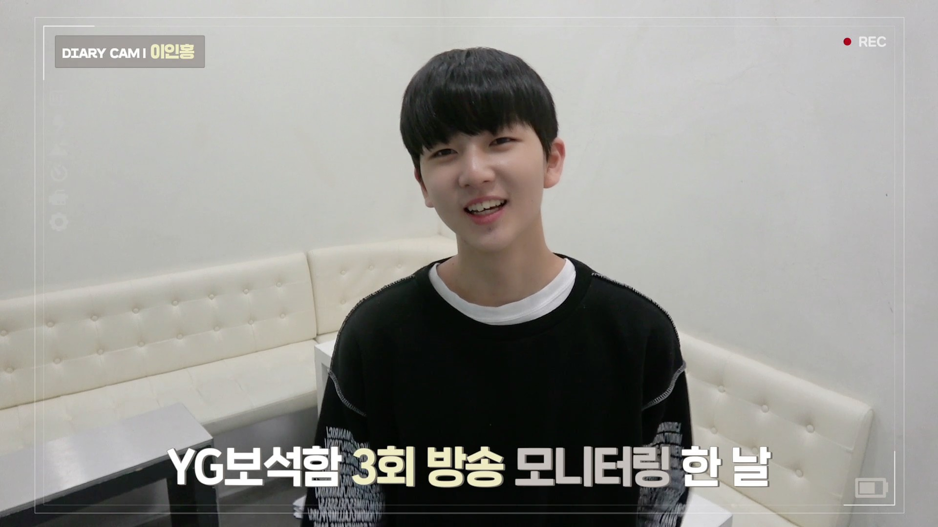 [DIARY CAM 3] 이인홍 <LEE INHONG> l YG보석함