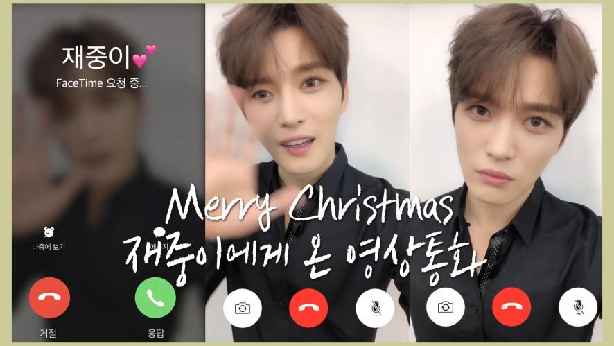 [김재중] 크리스마스 이브🎄 〰️ 재중이에게 온 깜짝 영상통화 📞