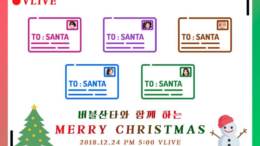 버블산타들의 메리크리스마스~♥