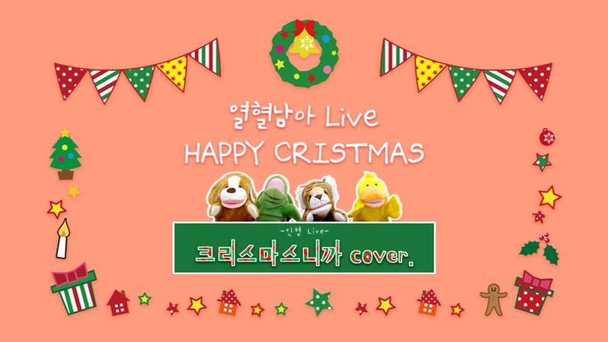 [HBY] 열혈Live - 크리스마스니까 cover.