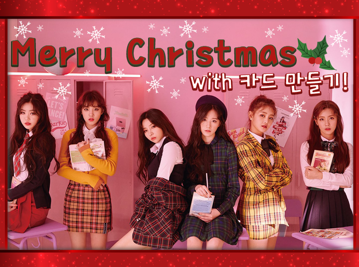 Merry Christmas💜 with 카드 만들기!