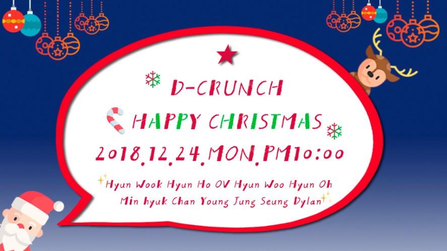 D-CRUNCH(디크런치) - HAPPY CHRISTMAS🎅🏻🎄🦌