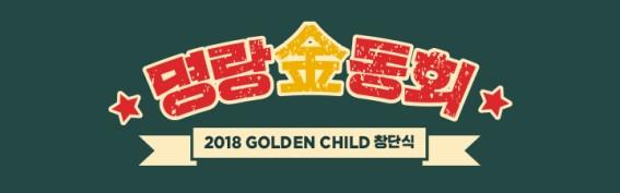2018 Golden Child 창단식 <명랑金동회>