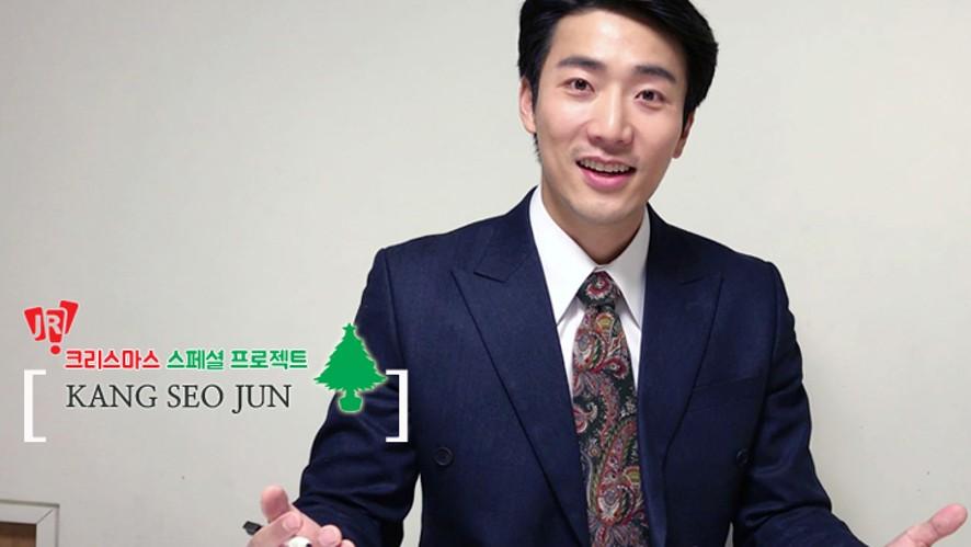[강서준] Kang Seo Jun - Merry Christmas☆