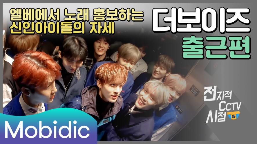 엘리베이터에서 노래 홍보하는 신인 아이돌 <전지적 CCTV시점> 더보이즈_THEBOYZ 출근 편