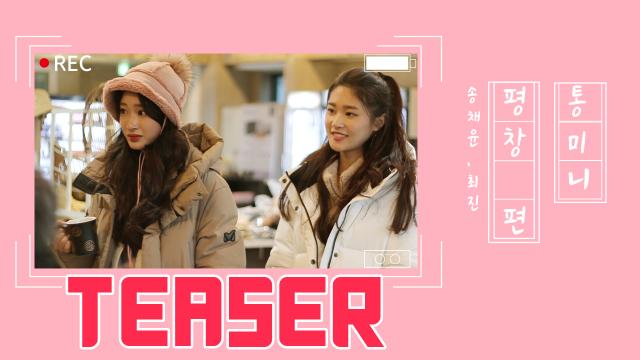 [통미니] 강원도 평창 편 Teaser. (송채윤, 최진)