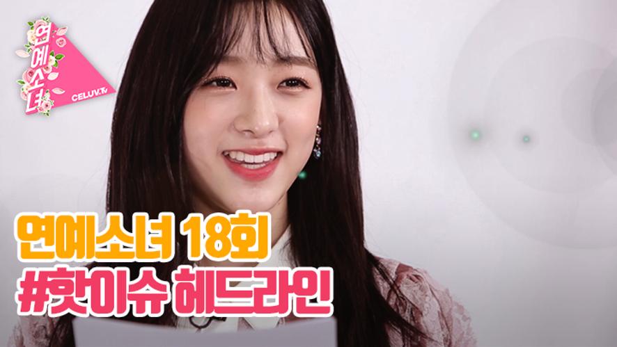[ENG SUB/연예소녀] EP18. 핫이슈 헤드라인 (Celuv.TV)