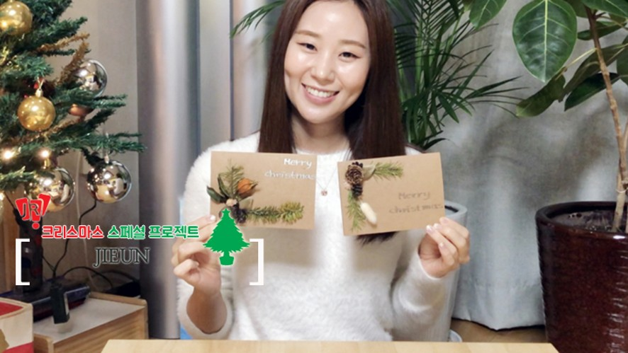 [지은] Jieun - Merry Christmas☆