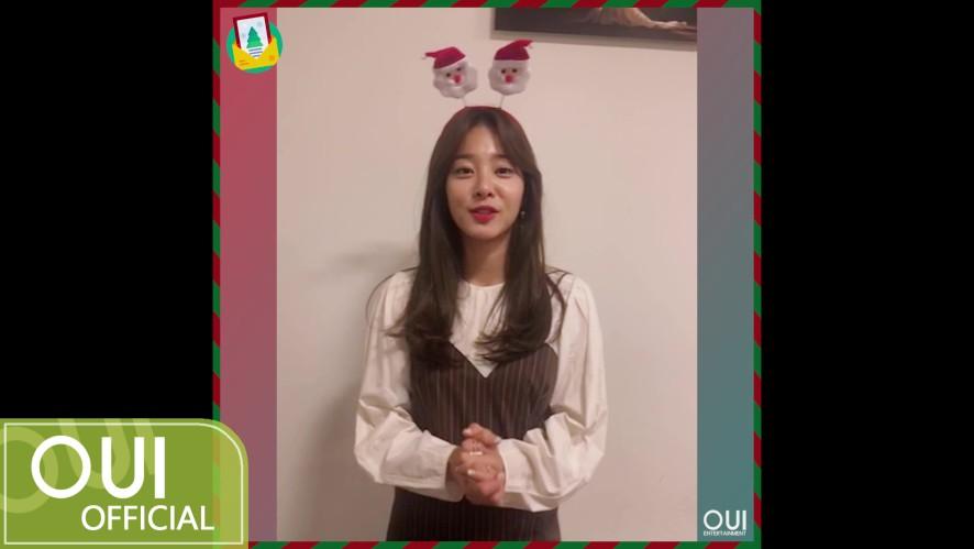 설인아(SEORINA) - 2018 크리스마스 메시지(Christmas Message)
