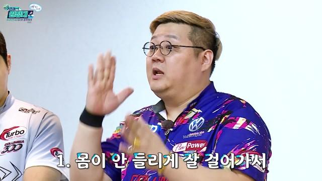 가즈아원정대 5화'볼링 특별편01'대한민국 국보급 프로볼러 최원영의 특별한 강습이 시작된다!