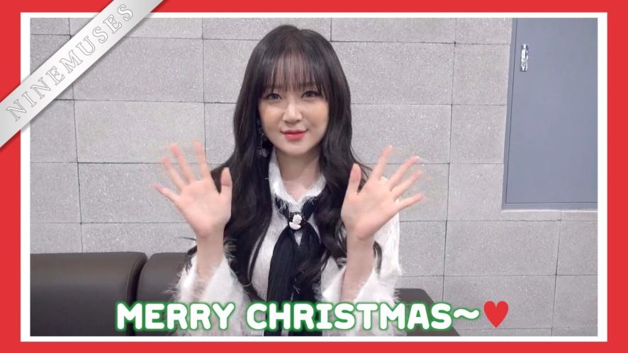 나인뮤지스[9MUSES]_Happy Christmas!