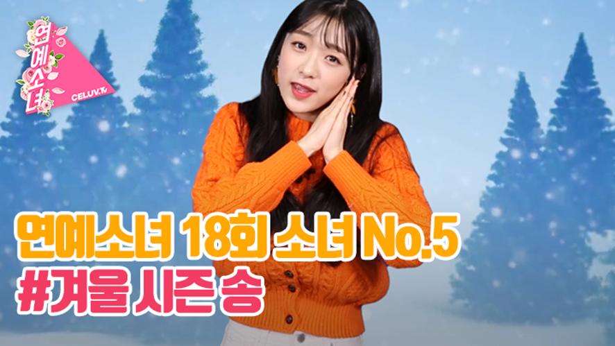 [ENG SUB/연예소녀] EP18. 소녀 NO.5 - 겨울 시즌 송 (Celuv.TV)
