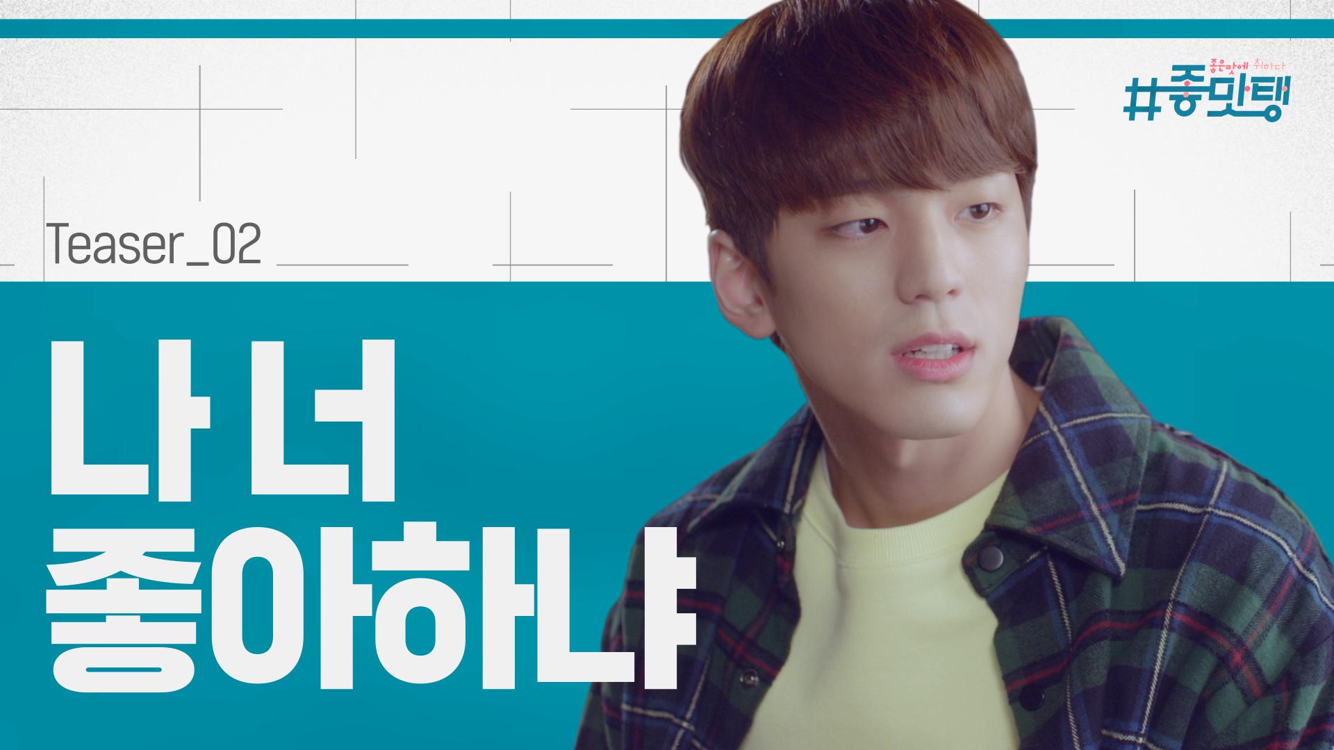 나,,너,, 좋아하냐? 풋풋한 스무살의 로맨스 [#좋맛탱] 12월 24일 11시 tvN 첫방송