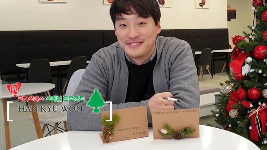 [한규원] Han Kyu Won - Merry Christmas☆