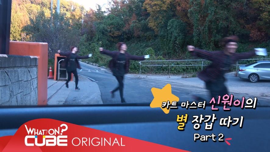 펜타곤 - JUST DO IT YO! (저.두.요!) #08 : 카트 마스터 신원이의 별장갑 따기 PART 2