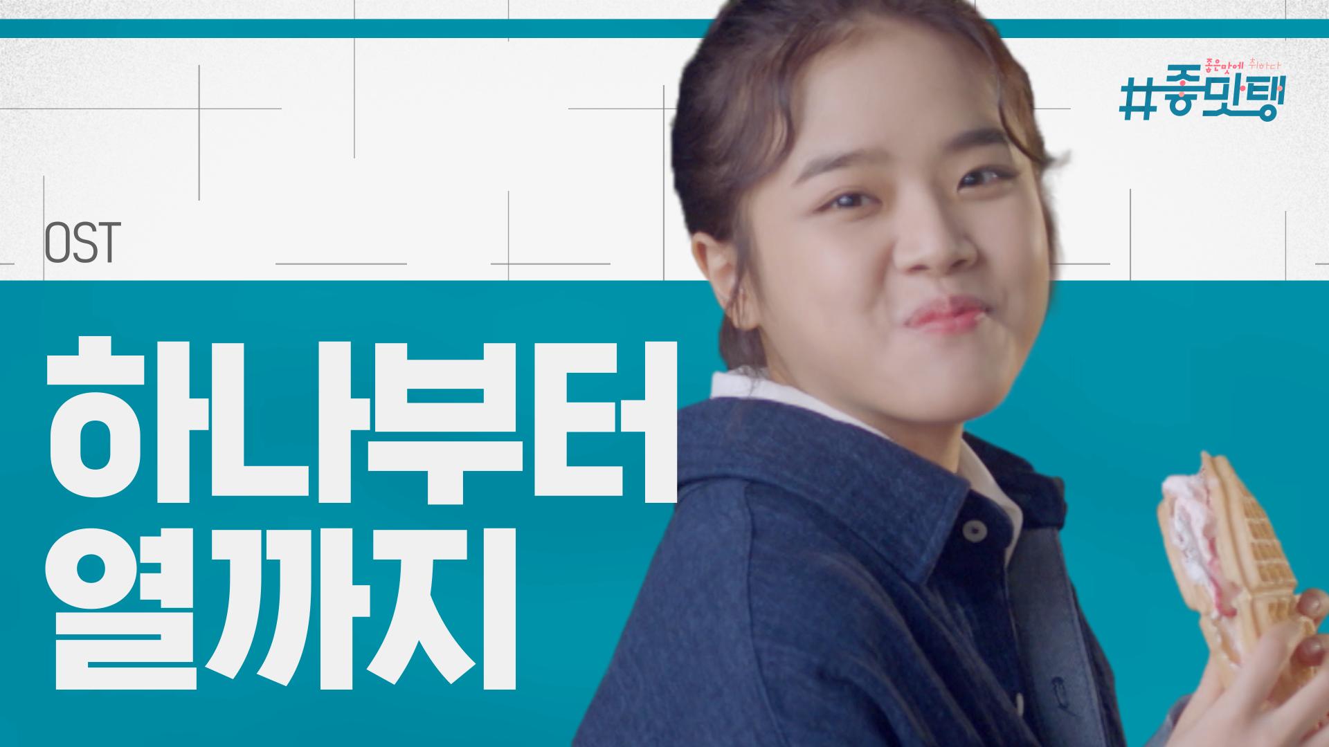 노래도 달달한 디저트드라마의 OST [#좋맛탱] 하나부터 열까지